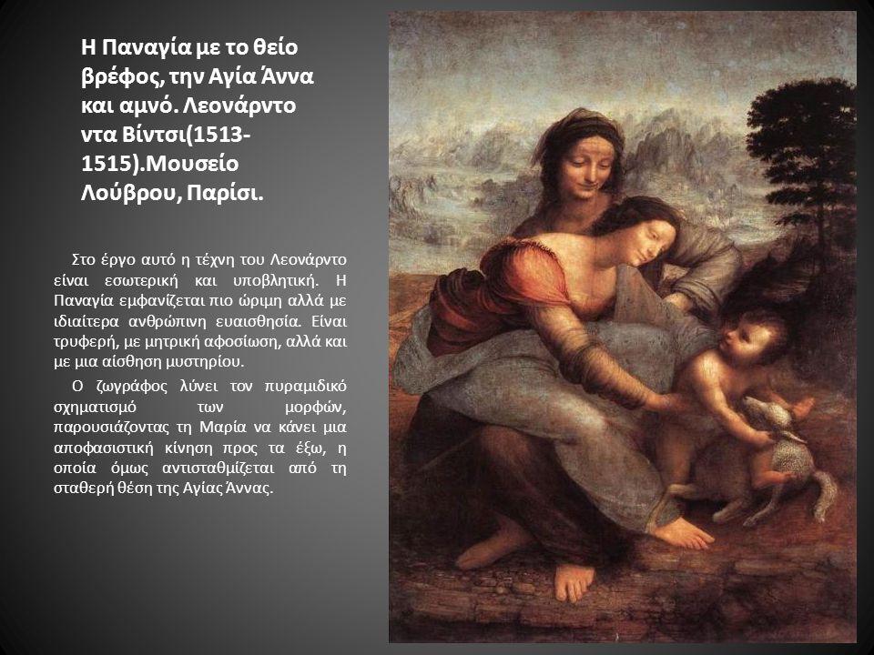 Η Παναγία με το θείο βρέφος, την Αγία Άννα και αμνό. Λεονάρντο ντα Βίντσι(1513- 1515).Μουσείο Λούβρου, Παρίσι. Στο έργο αυτό η τέχνη του Λεονάρντο είν