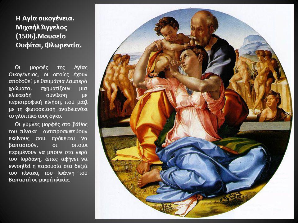 Η Αγία οικογένεια. Μιχαήλ Άγγελος (1506).Μουσείο Ουφίτσι, Φλωρεντία. Οι μορφές της Αγίας Οικογένειας, οι οποίες έχουν αποδοθεί με θαυμάσια λαμπερά χρώ