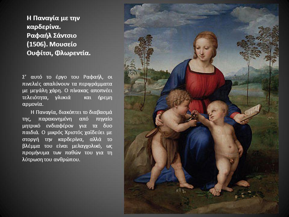 Η Παναγία με την καρδερίνα. Ραφαήλ Σάντσιο (1506). Μουσείο Ουφίτσι, Φλωρεντία. Σ' αυτό το έργο του Ραφαήλ, οι πινελιές απαλύνουν τα περιγράμματα με με