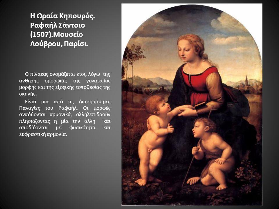 Η Ωραία Κηπουρός. Ραφαήλ Σάντσιο (1507).Μουσείο Λούβρου, Παρίσι. O πίνακας ονομάζεται έτσι, λόγω της ανθηρής ομορφιάς της γυναικείας μορφής και της εξ
