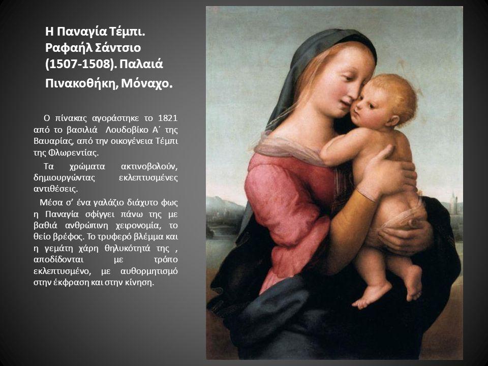 Η Παναγία Τέμπι. Ραφαήλ Σάντσιο (1507-1508). Παλαιά Πινακοθήκη, Μόναχο. O πίνακας αγοράστηκε το 1821 από το βασιλιά Λουδοβίκο Α΄ της Βαυαρίας, από την