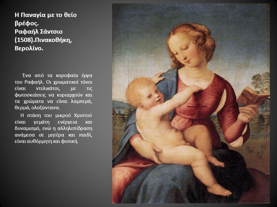 Η Παναγία με το θείο βρέφος. Ραφαήλ Σάντσιο (1508).Πινακοθήκη, Βερολίνο. Ένα από τα κορυφαία έργα του Ραφαήλ. Οι χρωματικοί τόνοι είναι ντελικάτοι, με