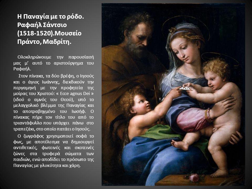 Η Παναγία με το ρόδο. Ραφαήλ Σάντσιο (1518-1520).Μουσείο Πράντο, Μαδρίτη. Ολοκληρώνουμε την παρουσίασή μας μ' αυτό το αριστούργημα του Ραφαήλ. Στον πί