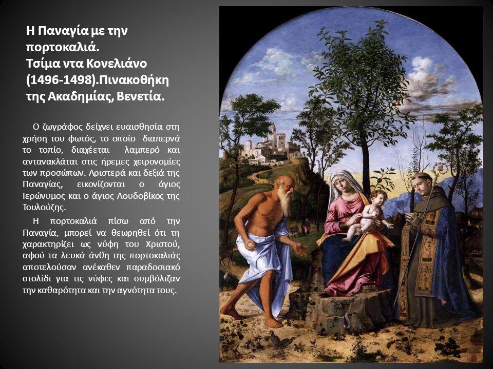 Η Αγία οικογένεια.Μιχαήλ Άγγελος (1506).Μουσείο Ουφίτσι, Φλωρεντία.