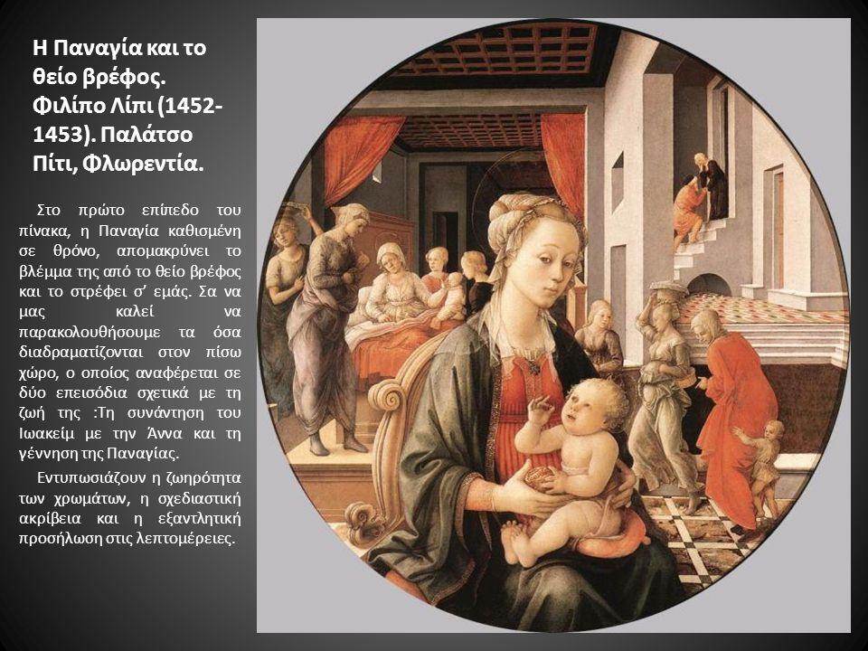 Η Παναγία και το θείο βρέφος. Φιλίπο Λίπι (1452- 1453). Παλάτσο Πίτι, Φλωρεντία. Στο πρώτο επίπεδο του πίνακα, η Παναγία καθισμένη σε θρόνο, απομακρύν