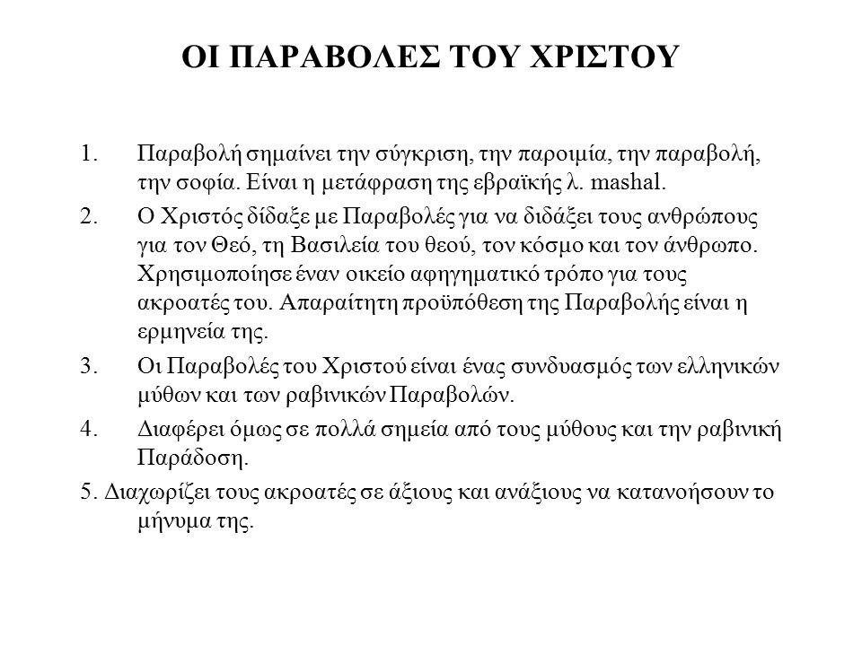 Η ερμηνεία της Παραβολής γίνεται με την ιστορικοφιλολογική μέθοδο ή με την αλληγορική.