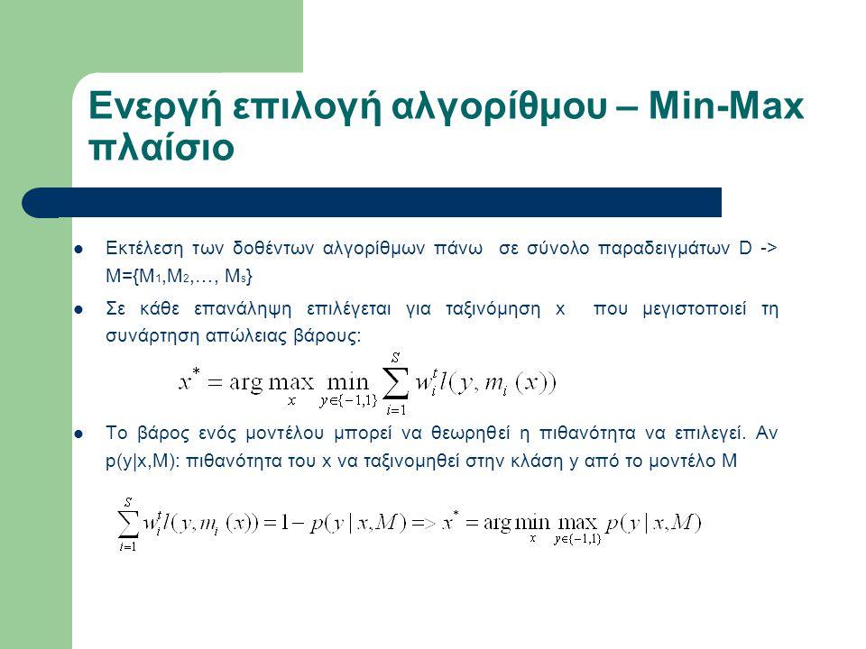 Πληροφορίας συνάφειας παραδειγμάτων Μειονέκτημα MinMax: αντιμετωπίζει ανεξάρτητα τα παραδείγματα Εισαγωγή πίνακα P συσχέτισης ανά ζεύγους: - P ij : πιθανότητα x i και x j στην ίδια κλάση - Υπολογίζεται από προβλέψεις μοντέλων στο M Τότε το πρόβλημα βελτιστοποίησης γράφεται ως εξής: για P ij = προκύπτει το προηγούμενο πρόβλημα
