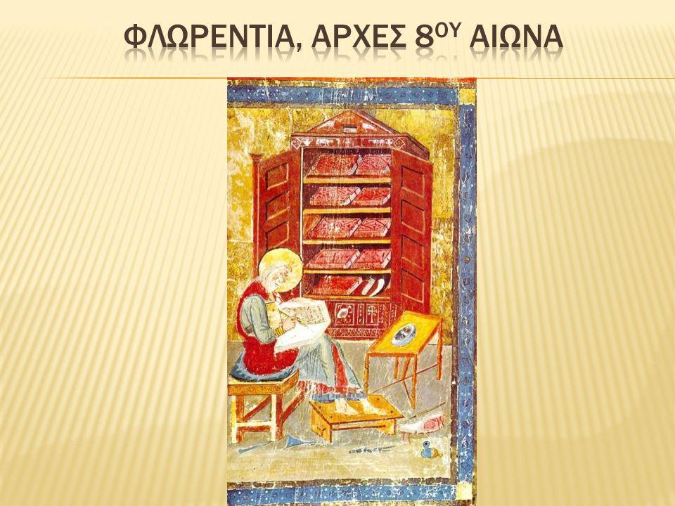  Καρολίδεια Αναγέννηση  Κέντρο η αυλή του Καρόλου (800-840), στο Ακυίσγρανο (Άαχεν)  Ίδρυση Ακαδημίας, στην οποία συγκεντρώνονταν λόγιοι και αντιγράφονταν βιβλία  Καθιέρωση ενός νέου είδους γραφής, της καρολίδειας μικρογράμματης γραφής  Λατινικά κείμενα υπήρξαν πρότυπα για την ποίηση, η ρωμαϊκή τέχνη επηρέασε τους καλλιτέχνες  Διδάσκονταν αρχαίες γλώσσες, ρητορική, γεωμετρία, μουσική, γεωγραφία  Ιδρύθηκαν σχολεία