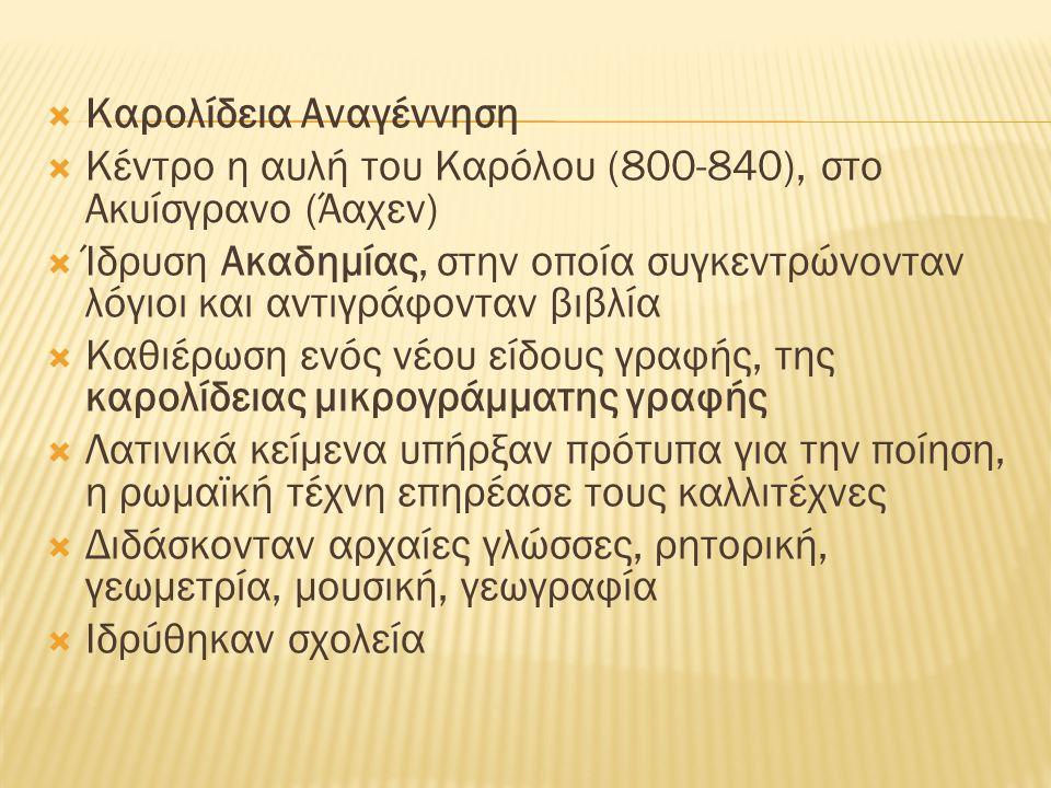  Λογοτεχνία  Πρώτοι αιώνες: όλα τα κείμενα στα λατινικά  7 ος αι.: αγγλοσαξονικό έπος Μπέογουλφ  Μέσα 9 ου αι.: στα γαλλικά Βίοι Αγίων  12 ος αι.: στα γαλλικά Άσμα του Ρολάνδου, έπος των Νιμπελούγκεν  13 ος και 14 ος αι.: ερωτικά ιπποτικά έμμετρα μυθιστορήματα  Ιταλία, Φλωρεντία: Δάντης Θεία Κωμωδία, Πετράρχης Λυρικά, Βοκκάκιος Δεκαήμερο