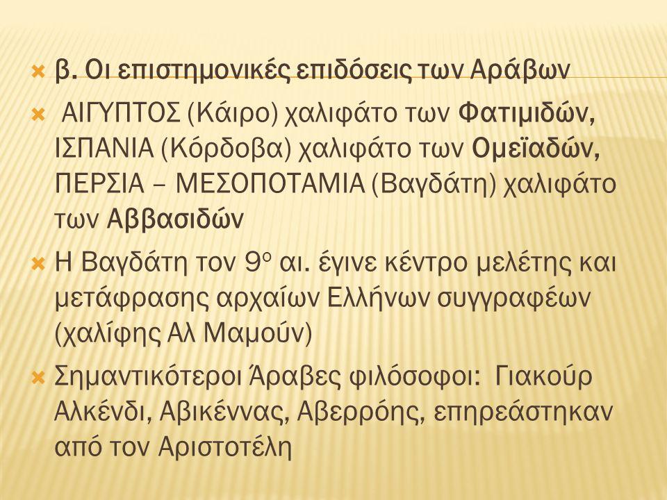  β. Οι επιστημονικές επιδόσεις των Αράβων  ΑΙΓΥΠΤΟΣ (Κάιρο) χαλιφάτο των Φατιμιδών, ΙΣΠΑΝΙΑ (Κόρδοβα) χαλιφάτο των Ομεϊαδών, ΠΕΡΣΙΑ – ΜΕΣΟΠΟΤΑΜΙΑ (Β