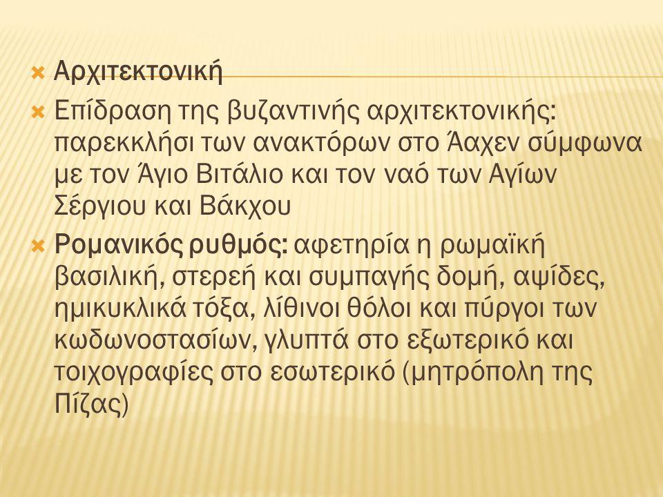  Ίδρυση του Οίκου της Σοφίας, επιστημονικού κέντρου  12 ος αι.: περίοδος διωγμού της ελεύθερης σκέψης, ρίχτηκαν στην πυρά τα έργα του Αβικέννα και του Αβερρόη  Σημαντικές επιδόσεις στην ιατρική  13 ος αι.: Ιμπν Χαλντούν, μεγάλος ιστορικός και θεωρητικός στην οικονομία
