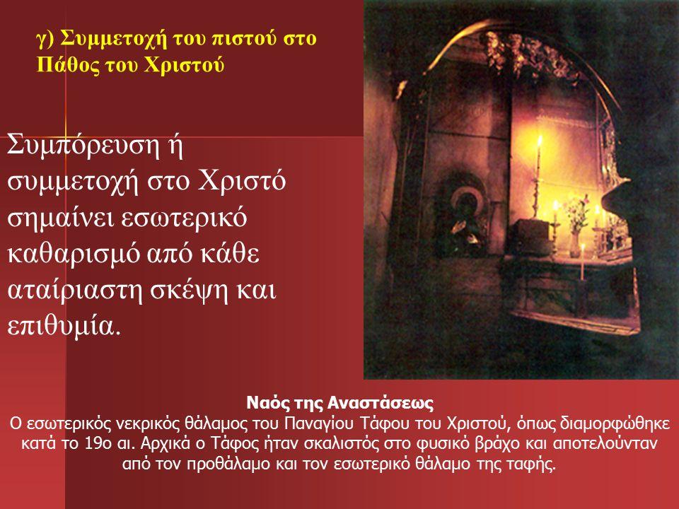 Ναός της Αναστάσεως Ο εσωτερικός νεκρικός θάλαμος του Παναγίου Τάφου του Χριστού, όπως διαμορφώθηκε κατά το 19ο αι. Αρχικά ο Τάφος ήταν σκαλιστός στο