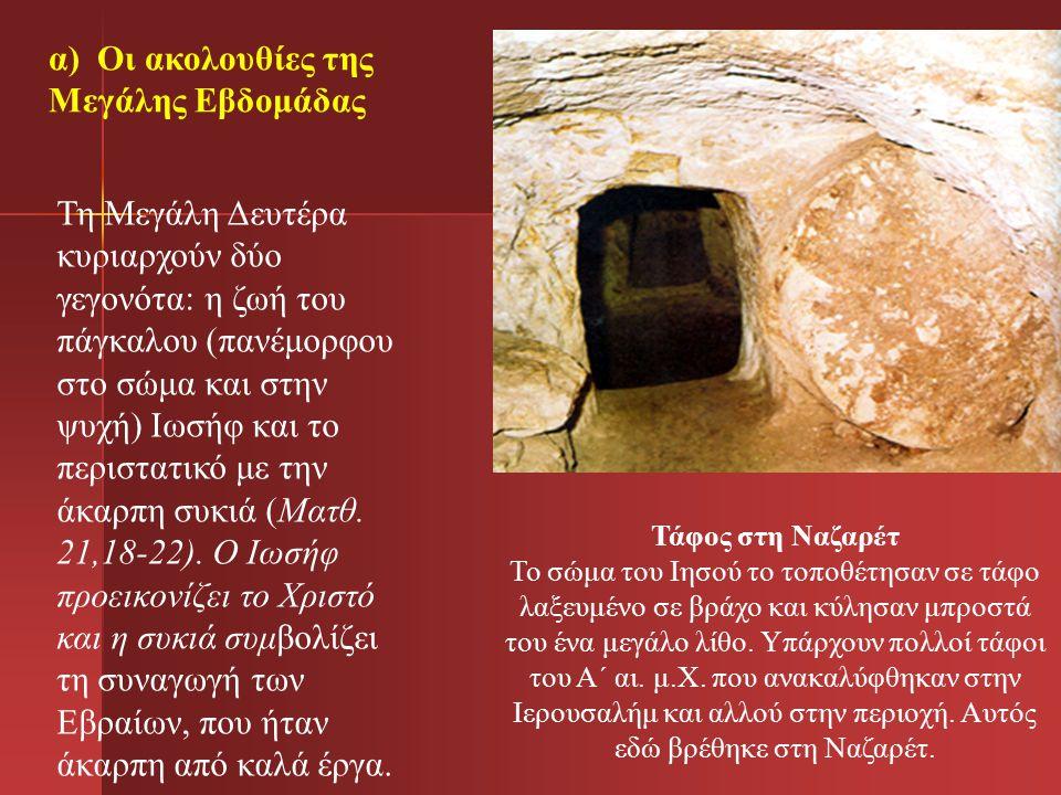 Τάφος στη Ναζαρέτ Το σώμα του Ιησού το τοποθέτησαν σε τάφο λαξευμένο σε βράχο και κύλησαν μπροστά του ένα μεγάλο λίθο. Υπάρχουν πολλοί τάφοι του Α΄ αι