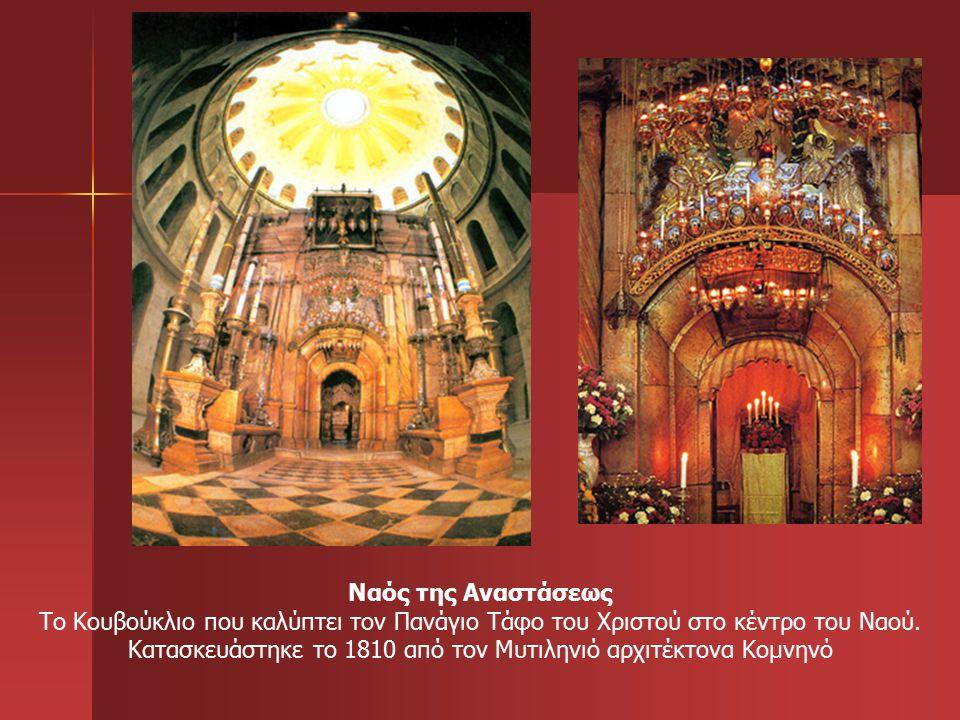 Ναός της Αναστάσεως Το Κουβούκλιο που καλύπτει τον Πανάγιο Τάφο του Χριστού στο κέντρο του Ναού. Κατασκευάστηκε το 1810 από τον Μυτιληνιό αρχιτέκτονα