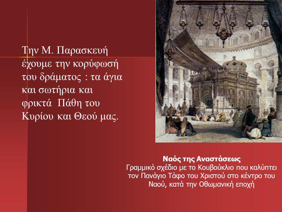 Ναός της Αναστάσεως Γραμμικό σχέδιο με το Κουβούκλιο που καλύπτει τον Πανάγιο Τάφο του Χριστού στο κέντρο του Ναού, κατά την Οθωμανική εποχή Την Μ.