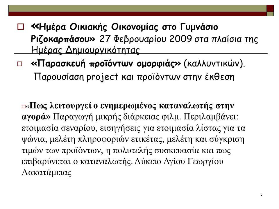 5  « Ημέρα Οικιακής Οικονομίας στο Γυμνάσιο Ριζοκαρπάσου» 27 Φεβρουαρίου 2009 στα πλαίσια της Ημέρας Δημιουργικότητας  «Παρασκευή προϊόντων ομορφιάς» (καλλυντικών).