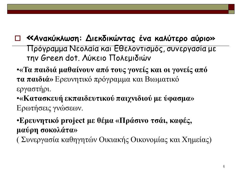 6  « Ανακύκλωση: Διεκδικώντας ένα καλύτερο αύριο» Πρόγραμμα Νεολαία και Εθελοντισμός, συνεργασία με την Green dot.