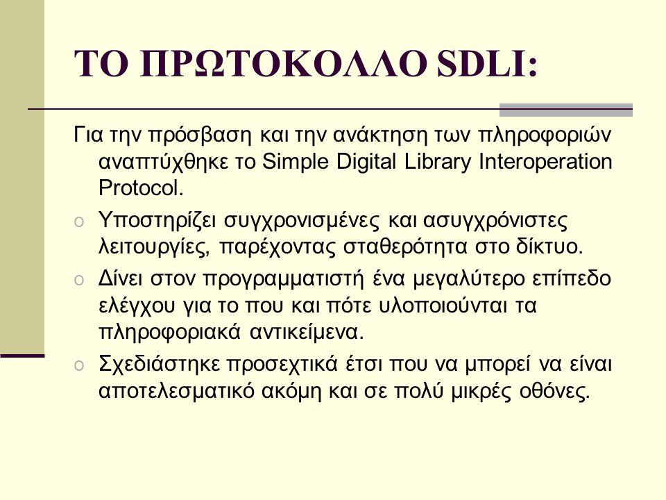 ΤΟ ΠΡΩΤΟΚΟΛΛΟ SDLI: Για την πρόσβαση και την ανάκτηση των πληροφοριών αναπτύχθηκε το Simple Digital Library Interoperation Protocol.