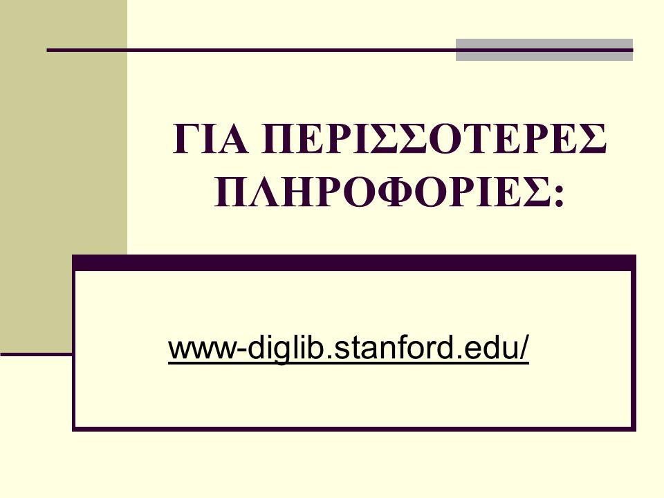 ΓΙΑ ΠΕΡΙΣΣΟΤΕΡΕΣ ΠΛΗΡΟΦΟΡΙΕΣ: www-diglib.stanford.edu/