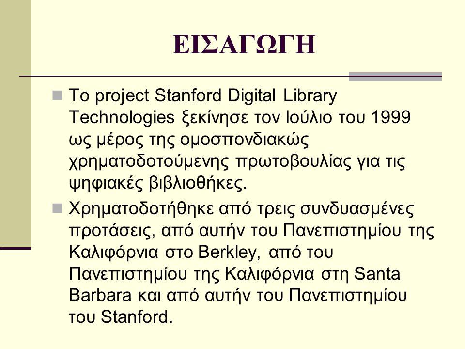 ΕΙΣΑΓΩΓΗ Το project Stanford Digital Library Technologies ξεκίνησε τον Ιούλιο του 1999 ως μέρος της ομοσπονδιακώς χρηματοδοτούμενης πρωτοβουλίας για τις ψηφιακές βιβλιοθήκες.