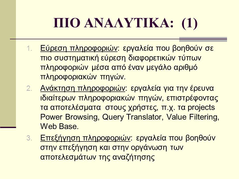ΠΙΟ ΑΝΑΛΥΤΙΚΑ: (1) 1.