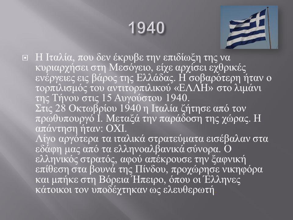  Η Ιταλία, που δεν έκρυβε την επιδίωξη της να κυριαρχήσει στη Μεσόγειο, είχε αρχίσει εχθρικές ενέργειες εις βάρος της Ελλάδας.