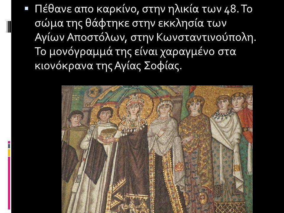  Πέθανε απο καρκίνο, στην ηλικία των 48. Το σώμα της θάφτηκε στην εκκλησία των Αγίων Αποστόλων, στην Κωνσταντινούπολη. Το μονόγραμμά της είναι χαραγμ