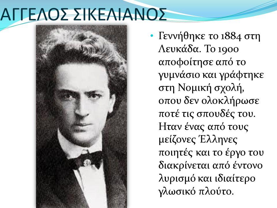 ΑΓΓΕΛΟΣ ΣΙΚΕΛΙΑΝΟΣ Γεννήθηκε το 1884 στη Λευκάδα. Το 1900 αποφοίτησε από το γυμνάσιο και γράφτηκε στη Νομική σχολή, οπου δεν ολοκλήρωσε ποτέ τις σπουδ
