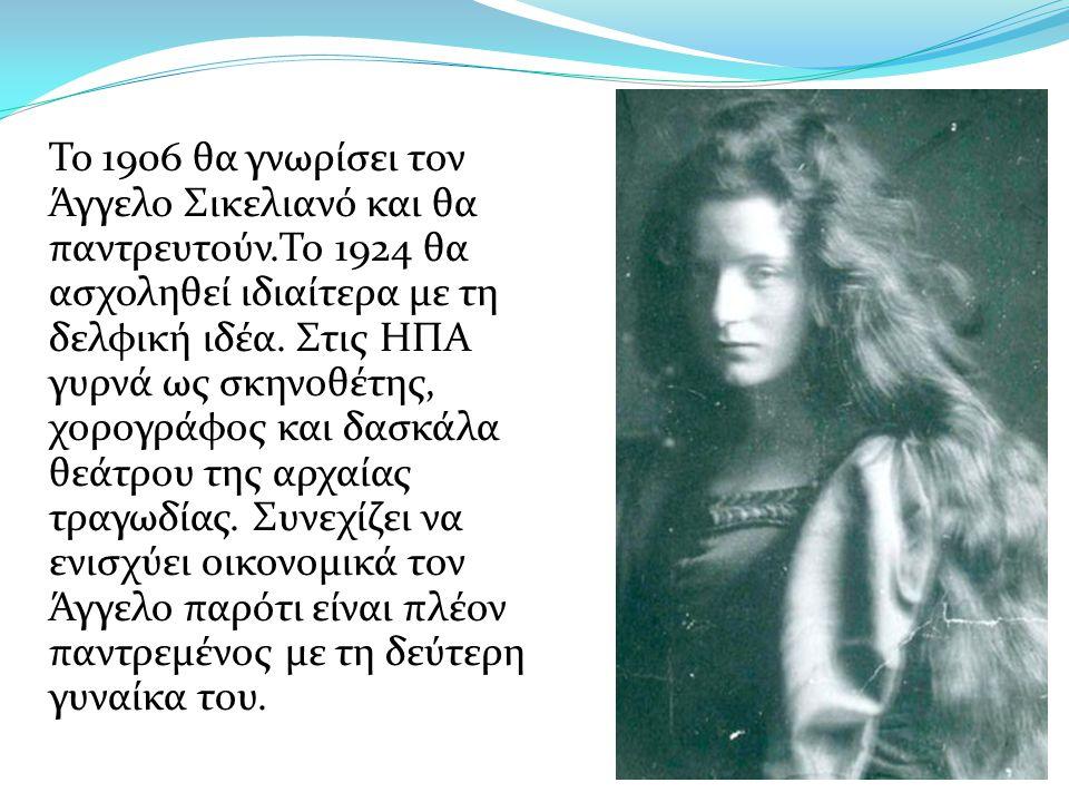 Το 1906 θα γνωρίσει τον Άγγελο Σικελιανό και θα παντρευτούν.Το 1924 θα ασχοληθεί ιδιαίτερα με τη δελφική ιδέα. Στις ΗΠΑ γυρνά ως σκηνοθέτης, χορογράφο