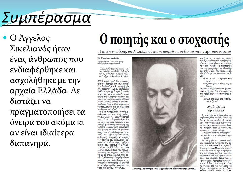 Συμπέρασμα Ο Άγγελος Σικελιανός ήταν ένας άνθρωπος που ενδιαφέρθηκε και ασχολήθηκε με την αρχαία Ελλάδα. Δε διστάζει να πραγματοποιήσει τα όνειρα του