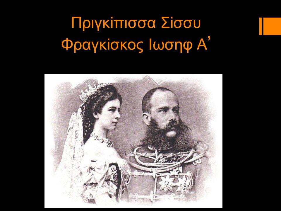 Πριγκiπισσα Σiσσυ Φραγκiσκος Ιωσηφ Α '