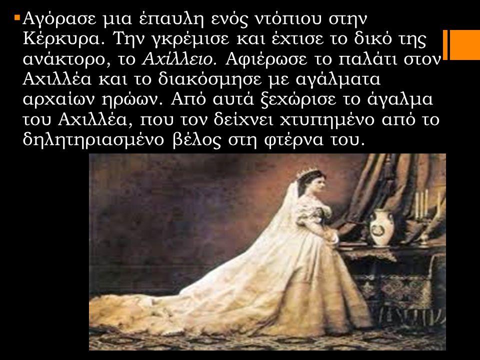  Αγόρασε μια έπαυλη ενός ντόπιου στην Κέρκυρα. Την γκρέμισε και έχτισε το δικό της ανάκτορο, το Αχίλλειο. Αφιέρωσε το παλάτι στον Αχιλλέα και το διακ