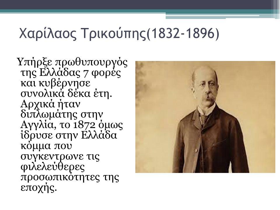 Χαρίλαος Τρικούπης(1832-1896) Υπήρξε πρωθυπουργός της Ελλάδας 7 φορές και κυβέρνησε συνολικά δέκα έτη. Αρχικά ήταν διπλωμάτης στην Αγγλία, το 1872 όμω