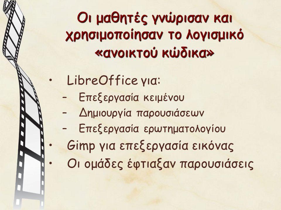 Οι μαθητές γνώρισαν και χρησιμοποίησαν το λογισμικό «ανοικτού κώδικα» LibreOffice για: –Επεξεργασία κειμένου –Δημιουργία παρουσιάσεων –Επεξεργασία ερωτηματολογίου Gimp για επεξεργασία εικόνας Οι ομάδες έφτιαξαν παρουσιάσεις