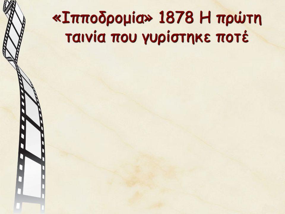 «Ιπποδρομία» 1878 Η πρώτη ταινία που γυρίστηκε ποτέ