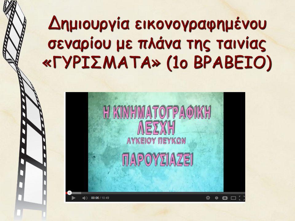 Δημιουργία εικονογραφημένου σεναρίου με πλάνα της ταινίας «ΓΥΡΙΣΜΑΤΑ» (1ο ΒΡΑΒΕΙΟ)