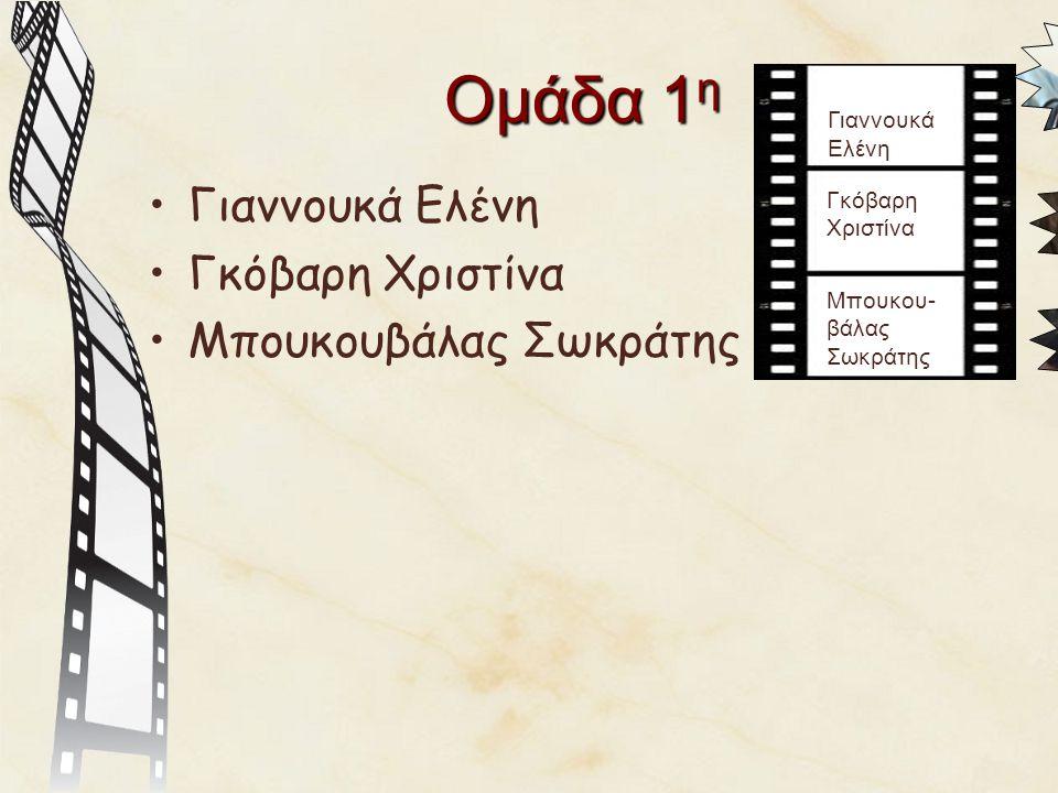 Ομάδα 1 η Γιαννουκά Ελένη Γκόβαρη Χριστίνα Μπουκουβάλας Σωκράτης Γιαννουκά Ελένη Γκόβαρη Χριστίνα Μπουκου- βάλας Σωκράτης