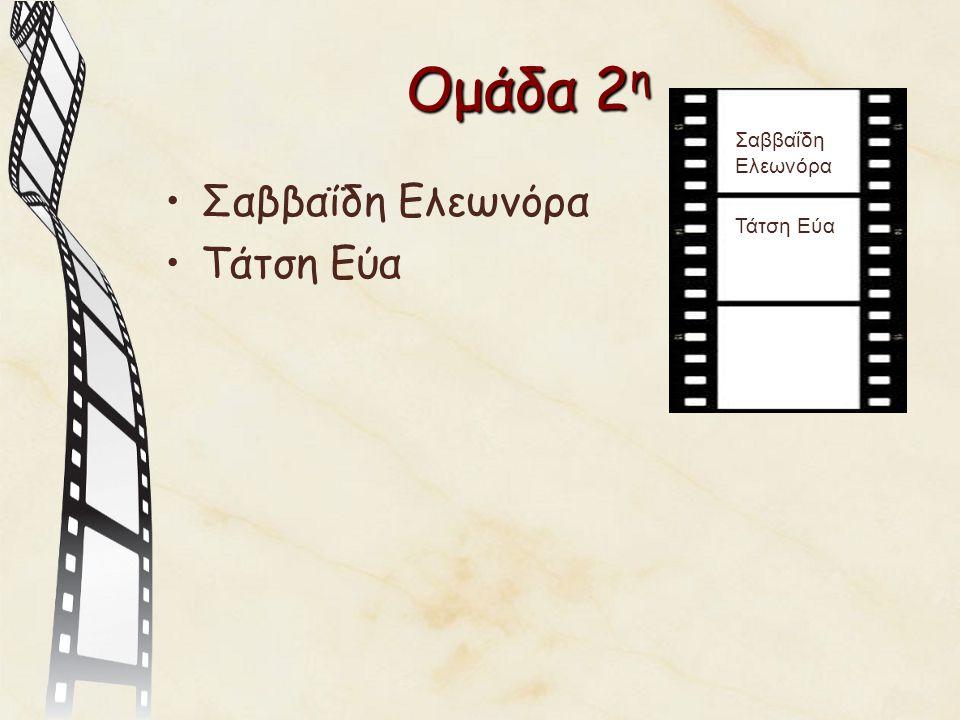Ομάδα 2 η Σαββαΐδη Ελεωνόρα Τάτση Εύα Σαββαΐδη Ελεωνόρα Τάτση Εύα