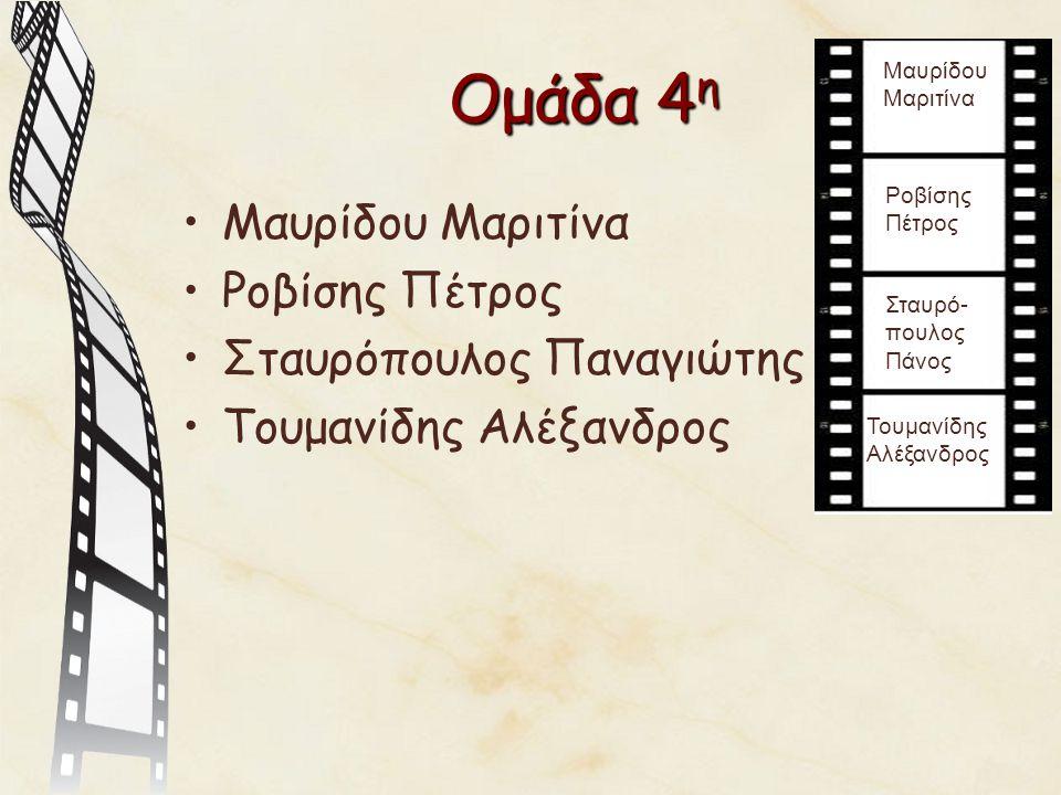 Ομάδα 4 η Μαυρίδου Μαριτίνα Ροβίσης Πέτρος Σταυρόπουλος Παναγιώτης Τουμανίδης Αλέξανδρος Μαυρίδου Μαριτίνα Ροβίσης Πέτρος Σταυρό- πουλος Πάνος Τουμανίδης Αλέξανδρος