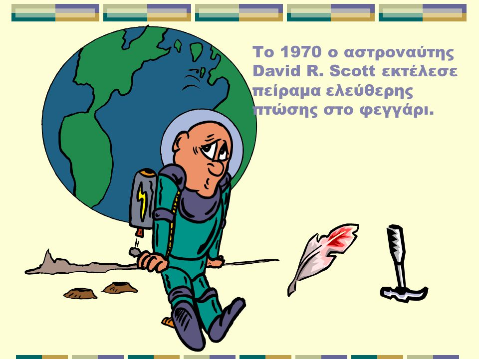 Όσο ζούσε ο Γαλιλαίος η δημιουργία κενού δεν πραγματοποιήθηκε ποτέ.