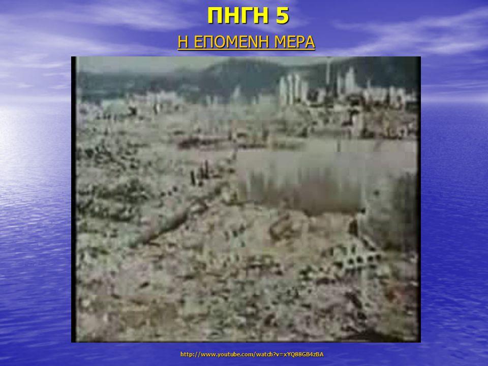 ΠΗΓΗ 5 Η ΕΠΟΜΕΝΗ ΜΕΡΑ http://www.youtube.com/watch?v=xYQ88GB4zBA