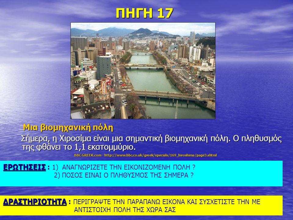 Μια βιομηχανική πόλη Μια βιομηχανική πόλη Σήμερα, η Χιροσίμα είναι μια σημαντική βιομηχανική πόλη. Ο πληθυσμός της φθάνει το 1,1 εκατομμύριο. Σήμερα,