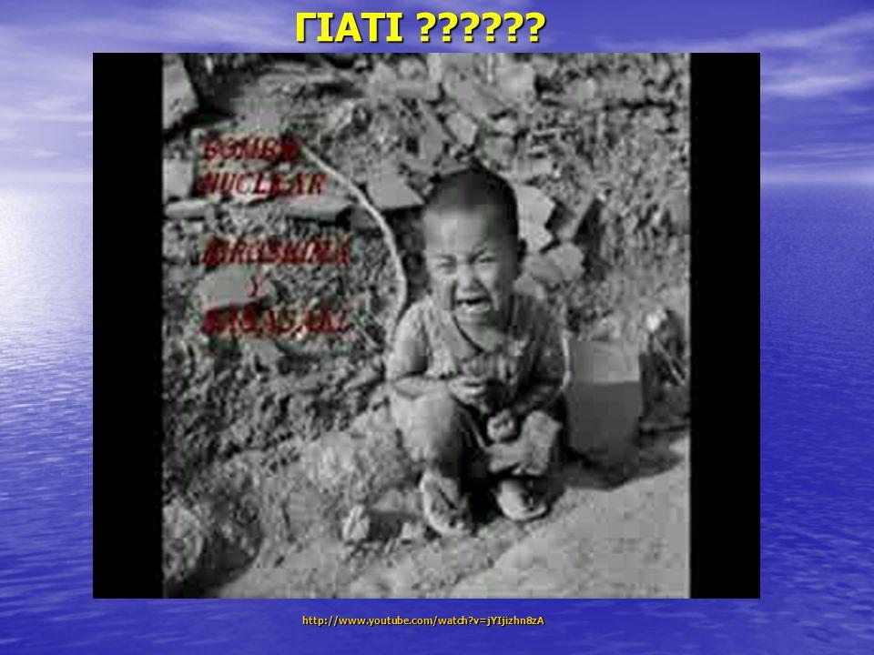 ΓΙΑΤΙ ?????? http://www.youtube.com/watch?v=jYIjizhn8zA