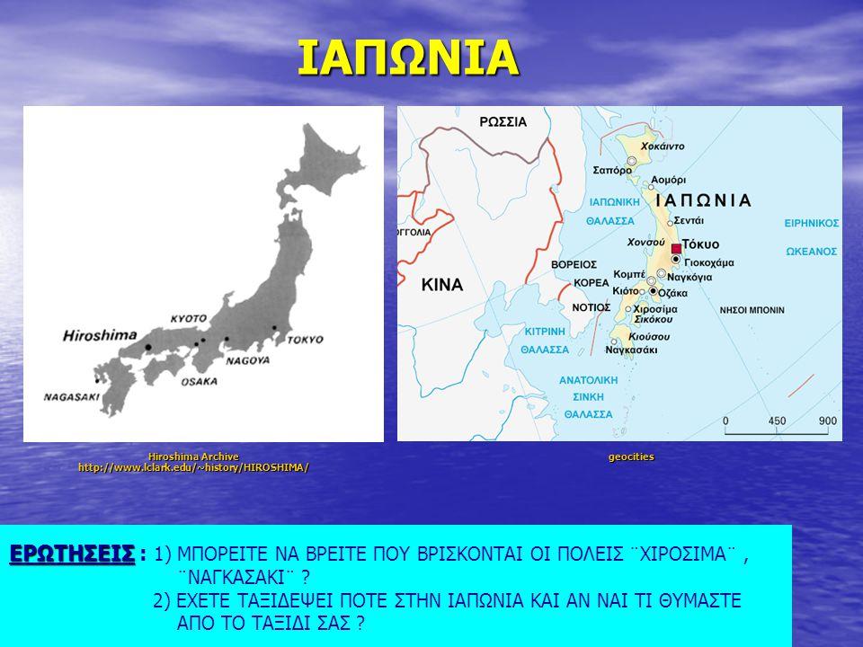ΙΑΠΩΝΙΑ Hiroshima Archive http://www.lclark.edu/~history/HIROSHIMA/geocities ΕΡΩΤΗΣΕΙΣ ΕΡΩΤΗΣΕΙΣ : 1) ΜΠΟΡΕΙΤΕ ΝΑ ΒΡΕΙΤΕ ΠΟΥ ΒΡΙΣΚΟΝΤΑΙ ΟΙ ΠΟΛΕΙΣ ¨ΧΙΡ