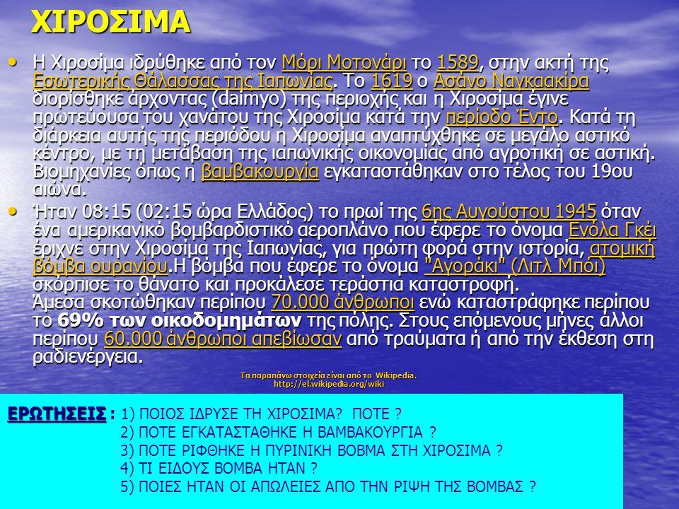 ΠΗΓΗ 21 ΓΙΑΤΙ Η ΧΙΡΟΣΙΜΑ http://www.youtube.com/watch?v=PuX7mx-PIY4&feature=related