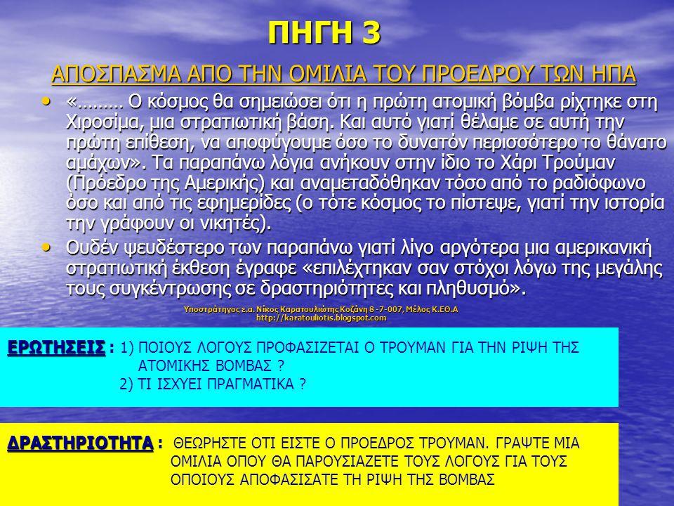 ΠΗΓΗ 4 Η ΡΙΨH http://www.youtube.com/watch?v=PB-atl3YBSQ