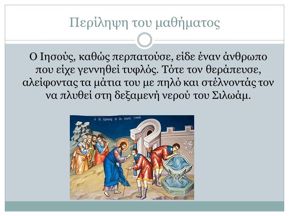 Εκφώνηση της ερώτησης Ξαναδιαβάστε τη σκηνή της πρώτης συνάντησης του τυφλού με τους Φαρισαίους.