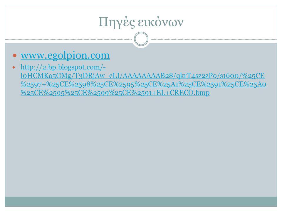 Πηγές εικόνων www.egolpion.com http://2.bp.blogspot.com/- l0HCMKa5GMg/T3DRjAw_cLI/AAAAAAAAB28/qkrT4sz2zPo/s1600/%25CE %2597+%25CE%2598%25CE%2595%25CE%