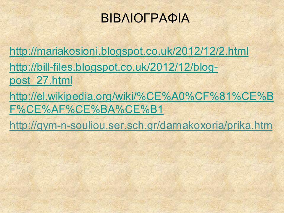 ΒΙΒΛΙΟΓΡΑΦΙΑ http://mariakosioni.blogspot.co.uk/2012/12/2.html http://bill-files.blogspot.co.uk/2012/12/blog- post_27.html http://el.wikipedia.org/wiki/%CE%A0%CF%81%CE%B F%CE%AF%CE%BA%CE%B1 http://gym-n-souliou.ser.sch.gr/darnakoxoria/prika.htm