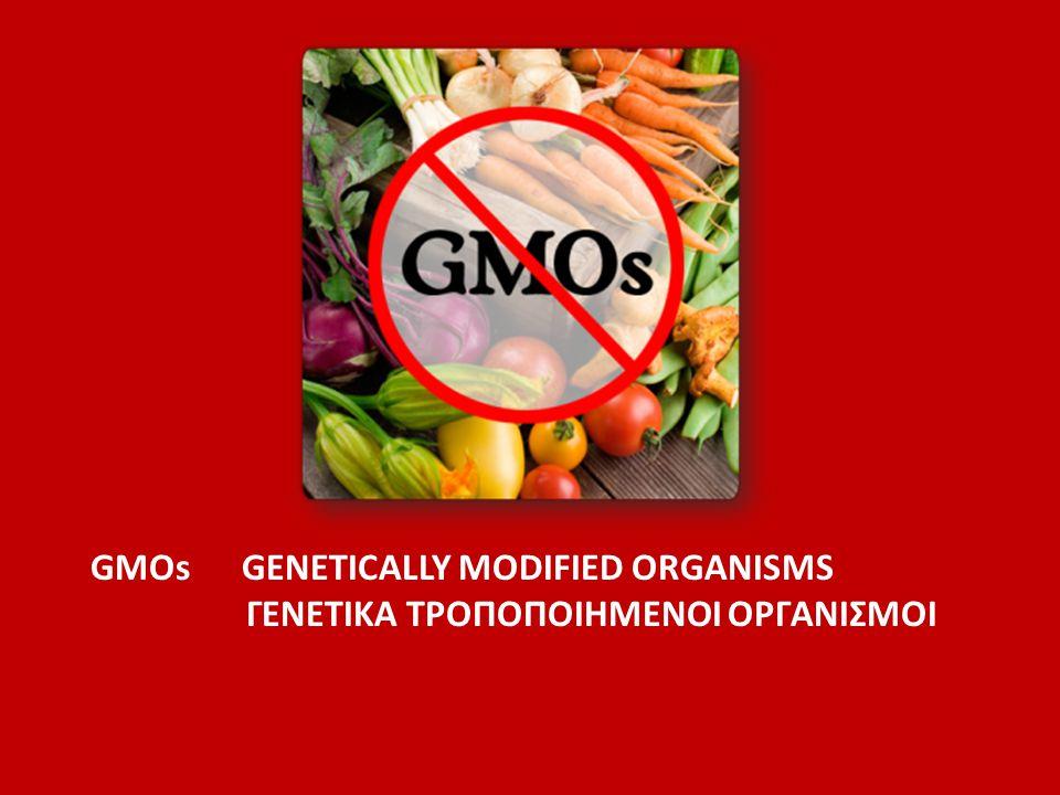 GMOs GENETICALLY MODIFIED ORGANISMS ΓΕΝΕΤΙΚΑ ΤΡΟΠΟΠΟΙΗΜΕΝΟΙ ΟΡΓΑΝΙΣΜΟΙ